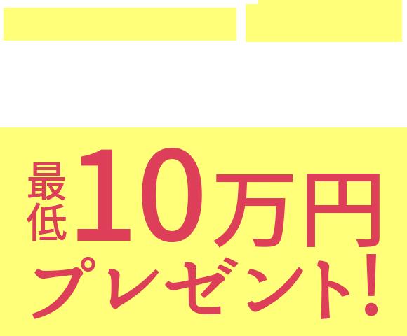 キャンペーン実施中! 今だけ! 入店祝い金最大10万円プレゼント!