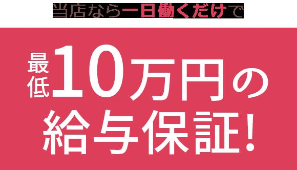 当店なら一日働くだけで 最大10万円の給与保証!
