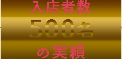 入店者数500名の実績